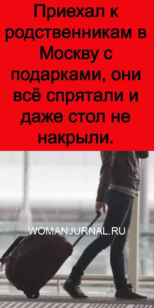 Приехал к родственникам в Москву с подарками, они всё спрятали и даже стол не накрыли 3