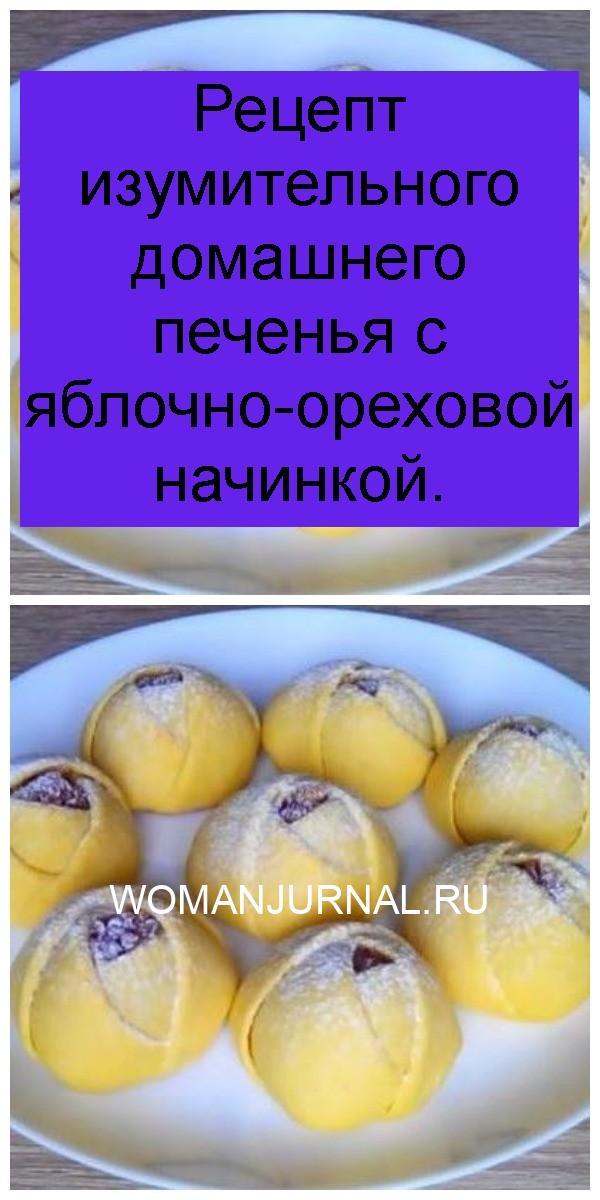 Рецепт изумительного домашнего печенья с яблочно-ореховой начинкой 4