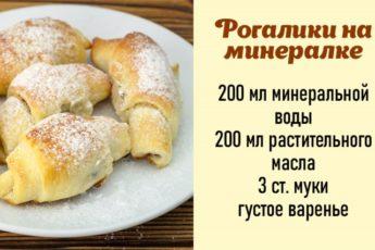 Рецепт постных рогаликов без разрыхлителя, соды и яиц 1