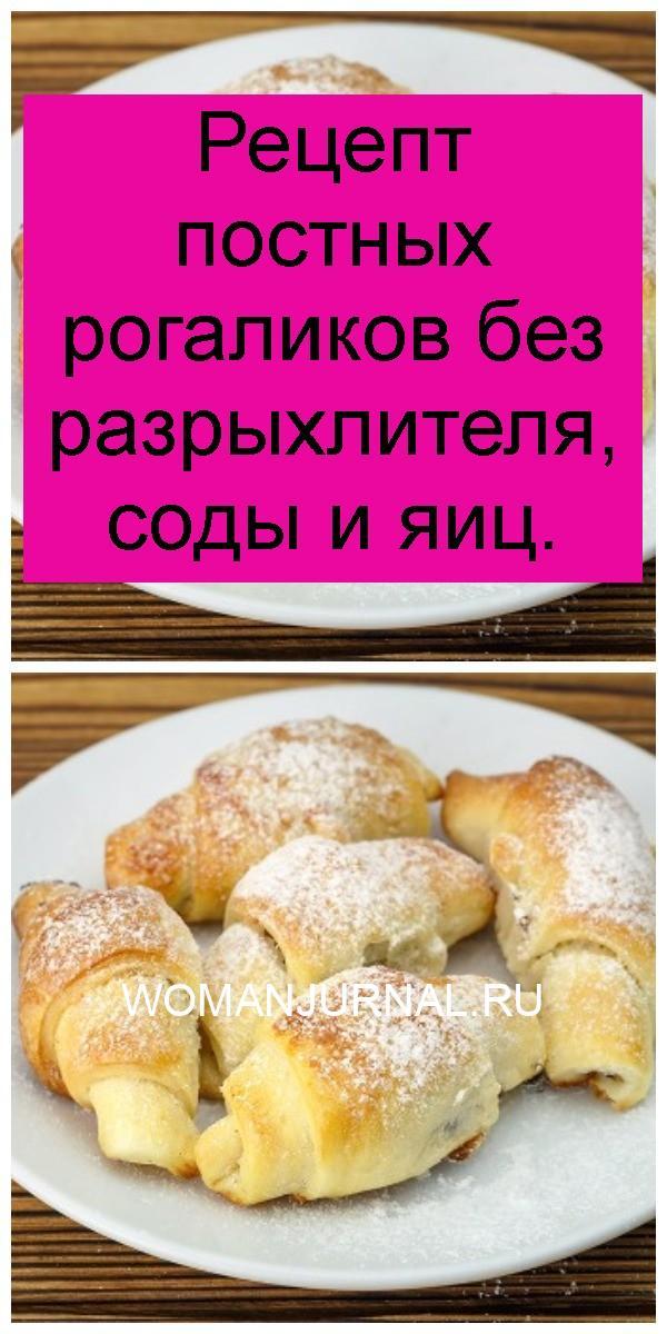 Рецепт постных рогаликов без разрыхлителя, соды и яиц 4