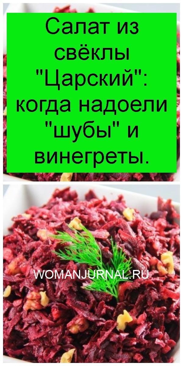 """Салат из свёклы """"Царский"""": когда надоели """"шубы"""" и винегреты 4"""