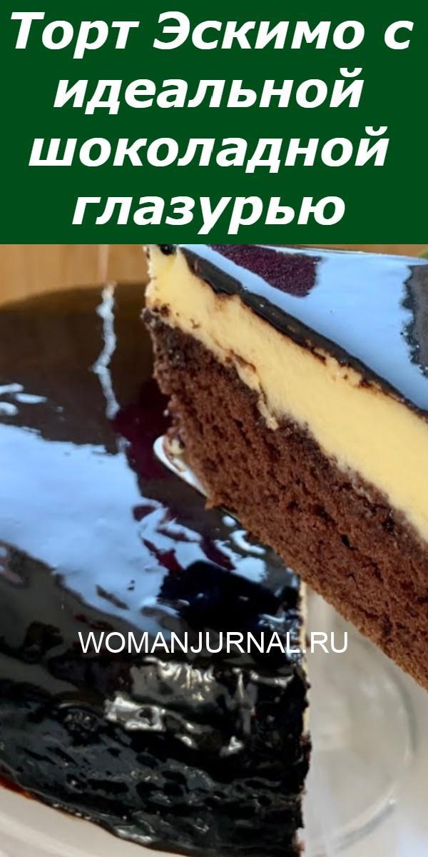 Торт Эскимо с идеальной шоколадной глазурью