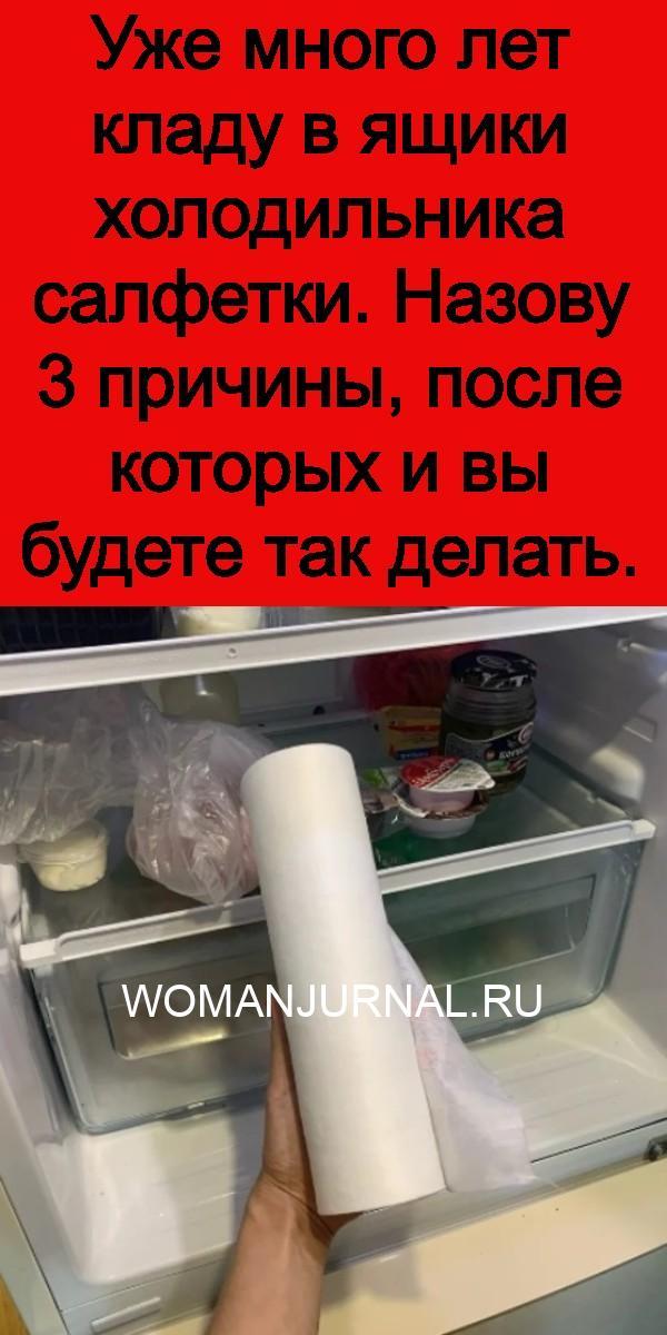 Уже много лет кладу в ящики холодильника салфетки. Назову 3 причины, после которых и вы будете так делать 3