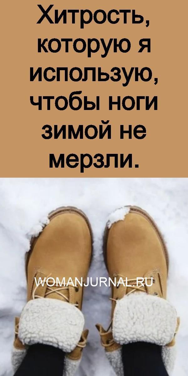 Хитрость, которую я использую, чтобы ноги зимой не мерзли 3