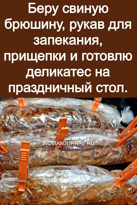Беру свиную брюшину, рукав для запекания, прищепки и готовлю деликатес на праздничный стол 3