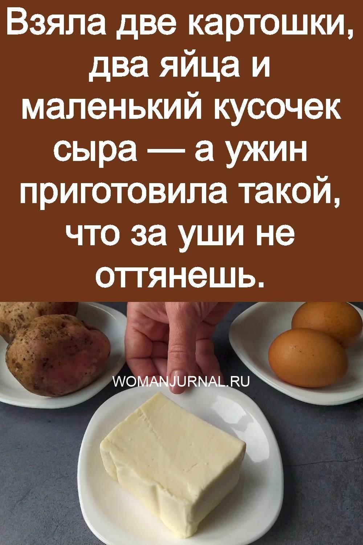 Взяла две картошки, два яйца и маленький кусочек сыра — а ужин приготовила такой, что за уши не оттянешь 3