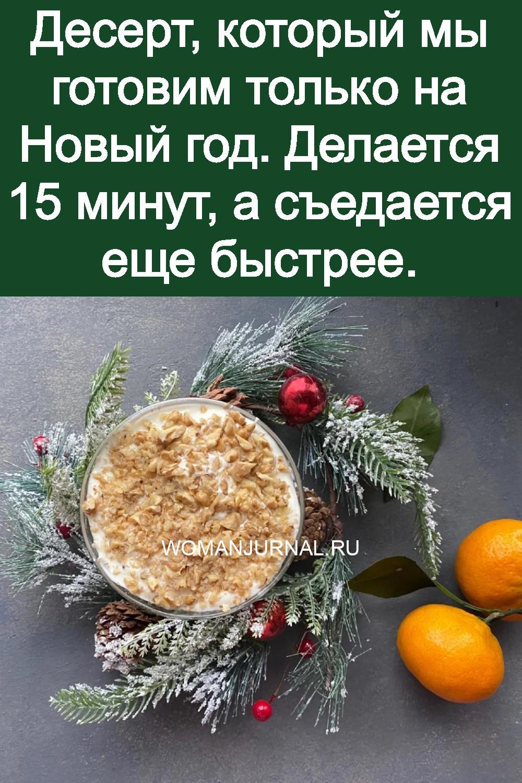 Десерт, который мы готовим только на Новый год. Делается 15 минут, а съедается еще быстрее 3
