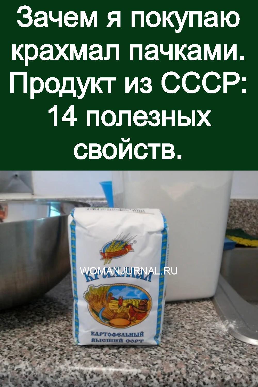 Зачем я покупаю крахмал пачками. Продукт из СССР: 14 полезных свойств 3