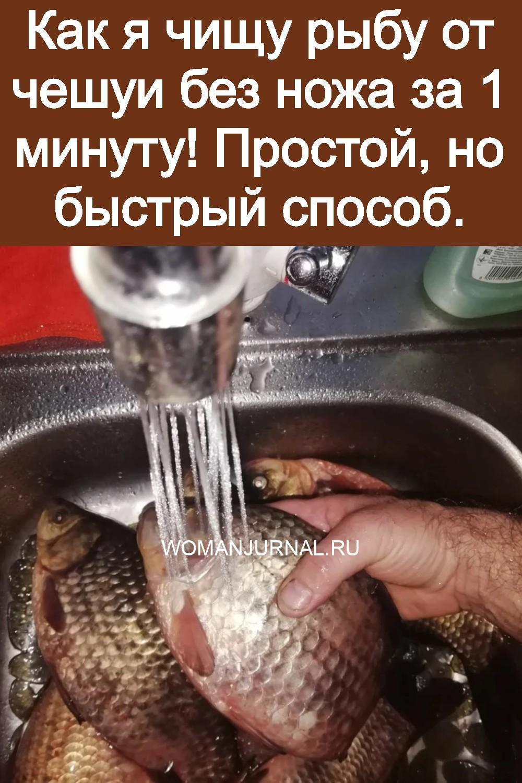 Как я чищу рыбу от чешуи без ножа за 1 минуту! Простой, но быстрый способ 3