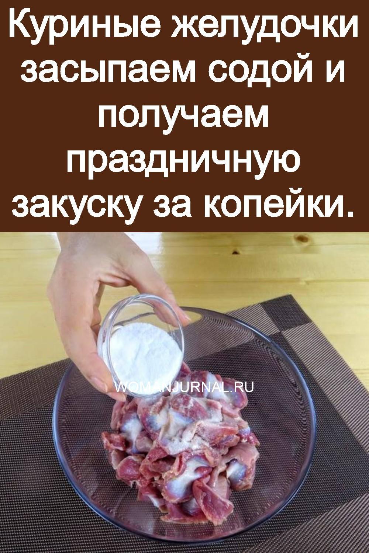 Куриные желудочки засыпаем содой и получаем праздничную закуску за копейки 3