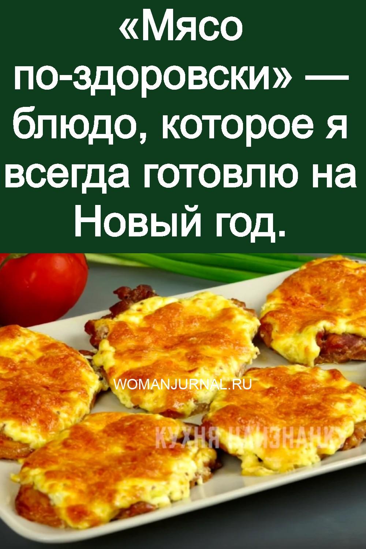«Мясо по-здоровски» — блюдо, которое я всегда готовлю на Новый год 3