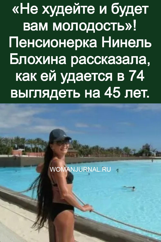 «Не худейте и будет вам молодость»! Пенсионерка Нинель Блохина рассказала, как ей удается в 74 выглядеть на 45 лет 3