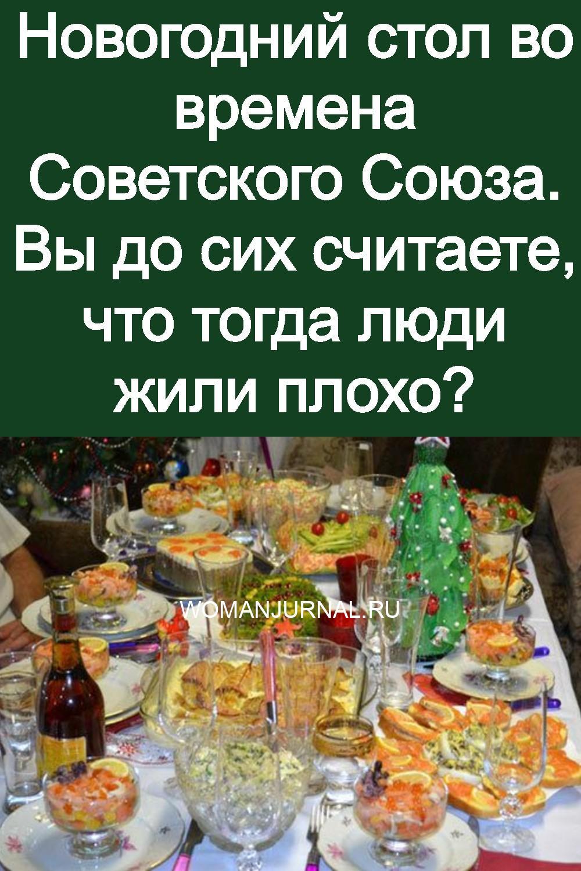 Новогодний стол во времена Советского Союза. Вы до сих считаете, что тогда люди жили плохо 3