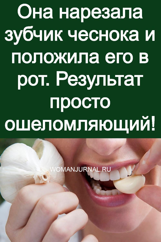 Она нарезала зубчик чеснока и положила его в рот. Результат просто ошеломляющий 3