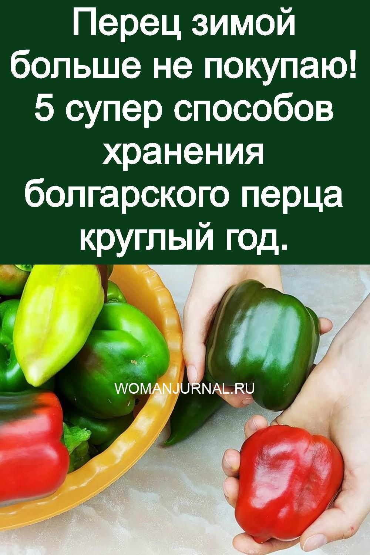 Перец зимой больше не покупаю! 5 супер способов хранения болгарского перца круглый год 3