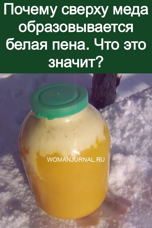 Почему сверху меда образовывается белая пена. Что это значит 3