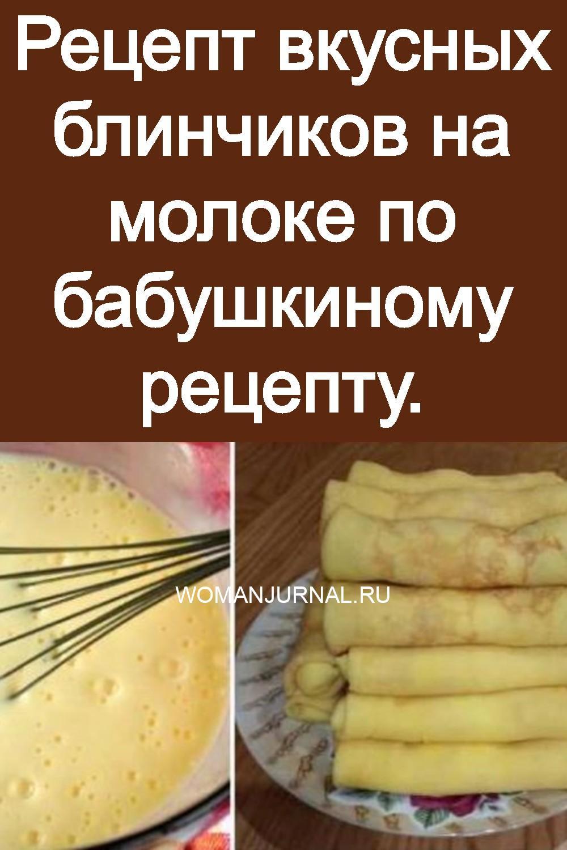 Рецепт вкусных блинчиков на молоке по бабушкиному рецепту 3