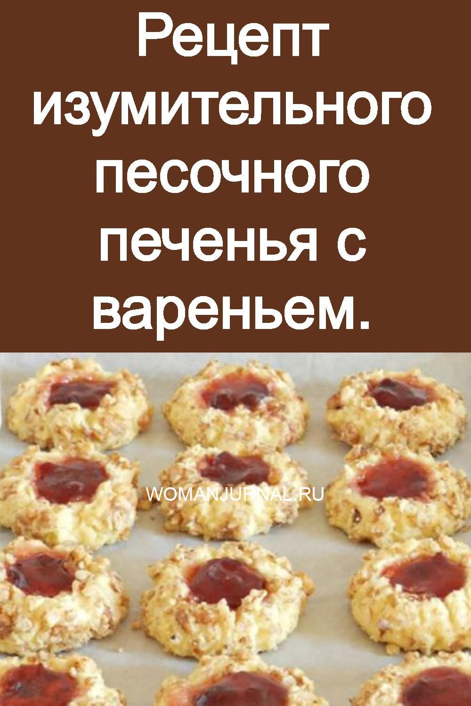 Рецепт изумительного песочного печенья с вареньем 3