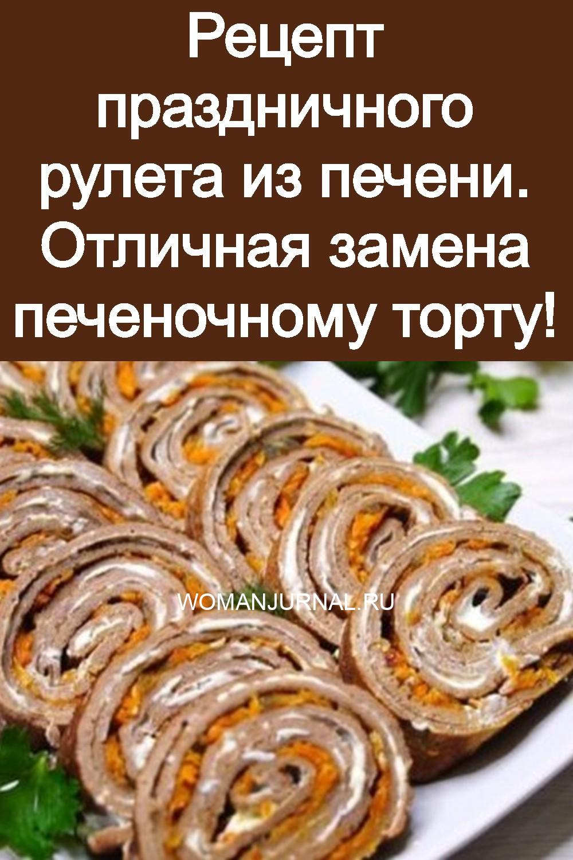 Рецепт праздничного рулета из печени. Отличная замена печеночному торту 3