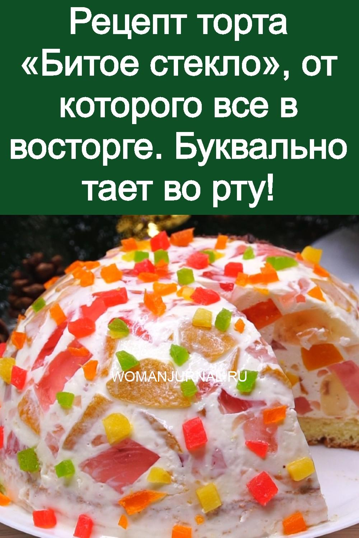 Рецепт торта «Битое стекло», от которого все в восторге. Буквально тает во рту 3