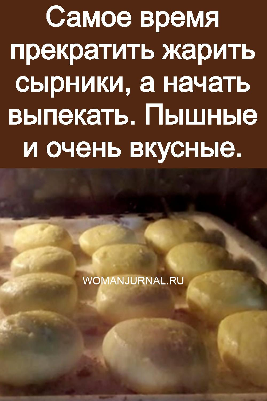 Самое время прекратить жарить сырники, а начать выпекать. Пышные и очень вкусные 3
