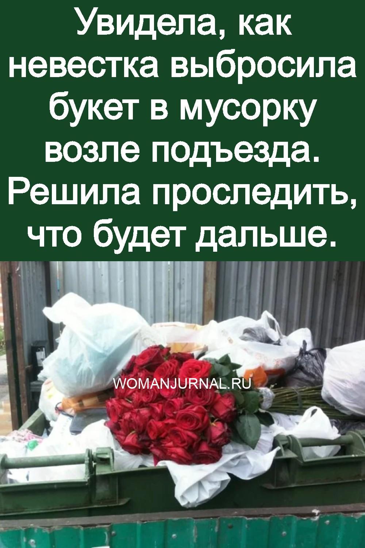 Увидела, как невестка выбросила букет в мусорку возле подъезда. Решила проследить, что будет дальше 3