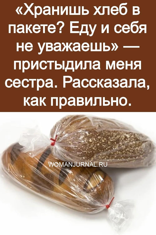 «Хранишь хлеб в пакете? Еду и себя не уважаешь» — пристыдила меня сестра. Рассказала, как правильно 3