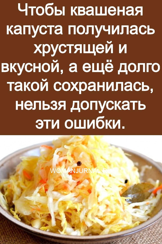 Чтобы квашеная капуста получилась хрустящей и вкусной, а ещё долго такой сохранилась, нельзя допускать эти ошибки 3