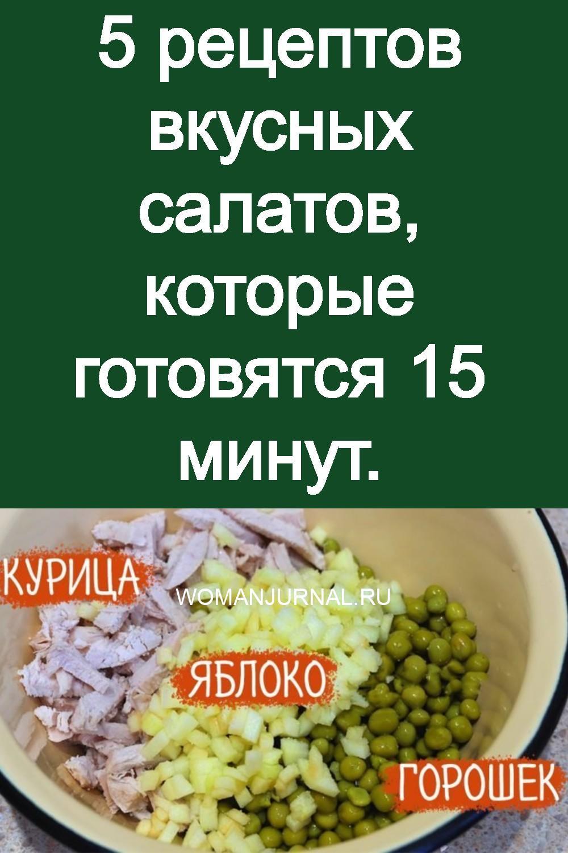5 рецептов вкусных салатов, которые готовятся 15 минут 3
